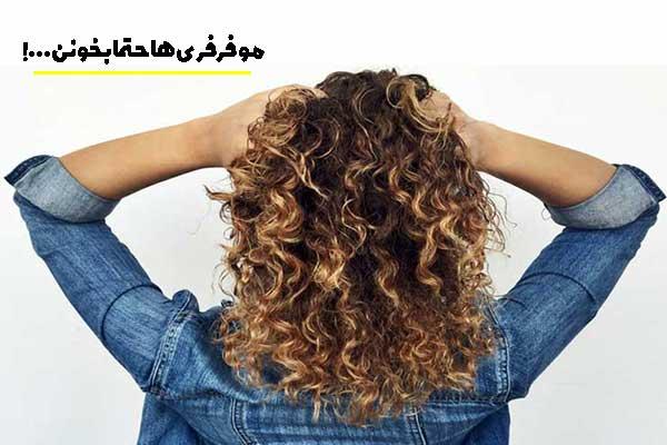 انواع فر مو و نحوه مراقبت از آنها