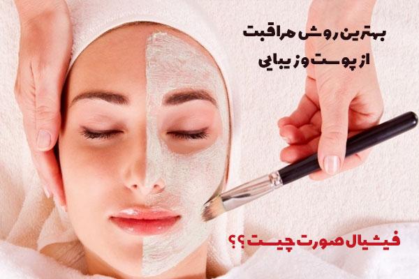 فیشیال صورت چیست و چطور فیشیال مناسب پوستمان را انتخاب کنیم؟